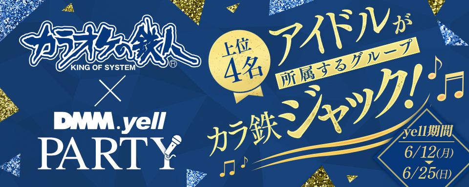 カラオケの鉄人×DMM.yell PARTY アイドルがカラオケの鉄人をジャックする!