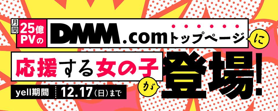 月間25億ページビューを誇るDMM.comトップページの「.yell plus」紹介バナーに1位の女の子が所属するグループが登場!