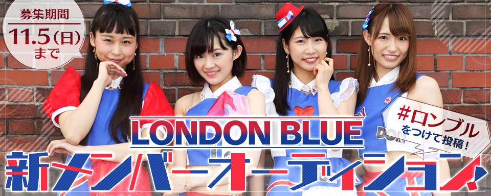 【一般限定】アイドルとバンド2つの顔を持つという唯一無二のガールズユニット「LONDON BLUE」新メンバーオーディション!