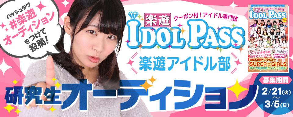 新アイドルユニット楽遊アイドル部 研究生オーディションのオーディションを開催!