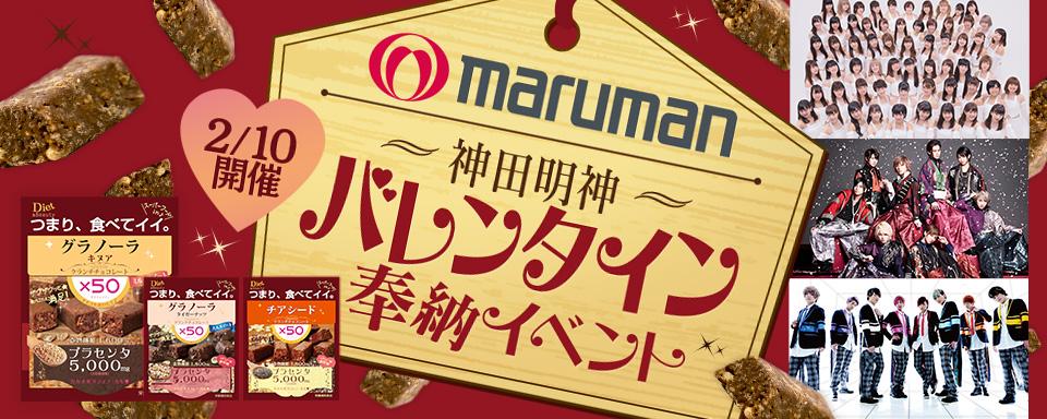 マルマンチョコレート神田明神バレンタイン奉納イベント開催決定!
