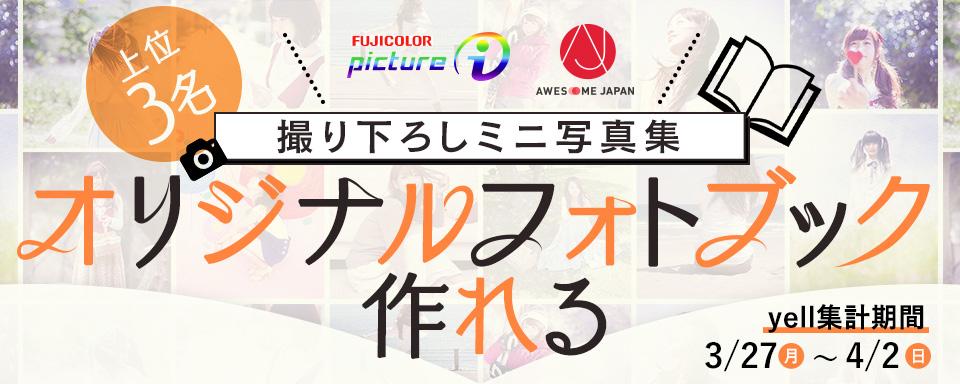 富士フイルムイメージングシステムズ&AWESOME JAPANとコラボ!撮り下ろしミニ写真集「オリジナルフォトブック」を作ろう!
