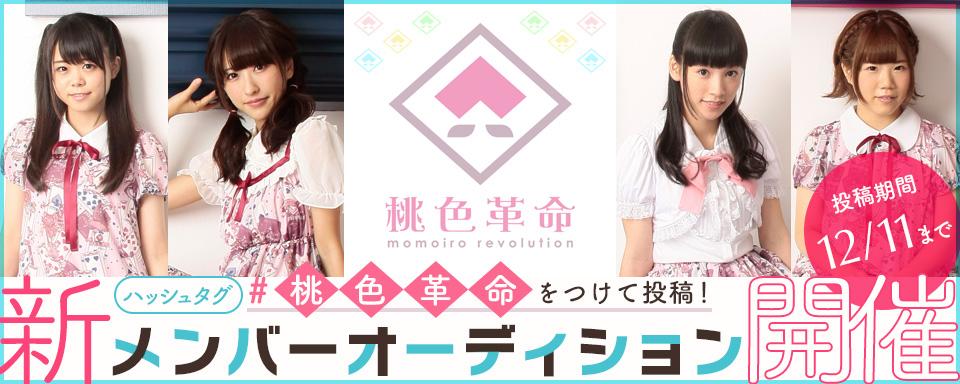小桃音まい率いる「桃色革命」が新メンバー(2期)のオーディション開催!