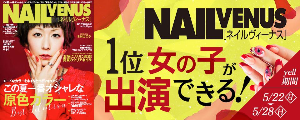ネイル・ファッション雑誌「ネイルヴィーナス」コラボ企画!ファッション特集ページに上位1名が登場できる!