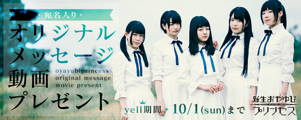 『新生おやゆびプリンセス』メンバーのファンランキング1位の方に宛名入りオリジナルメッセージ動画プレゼント!