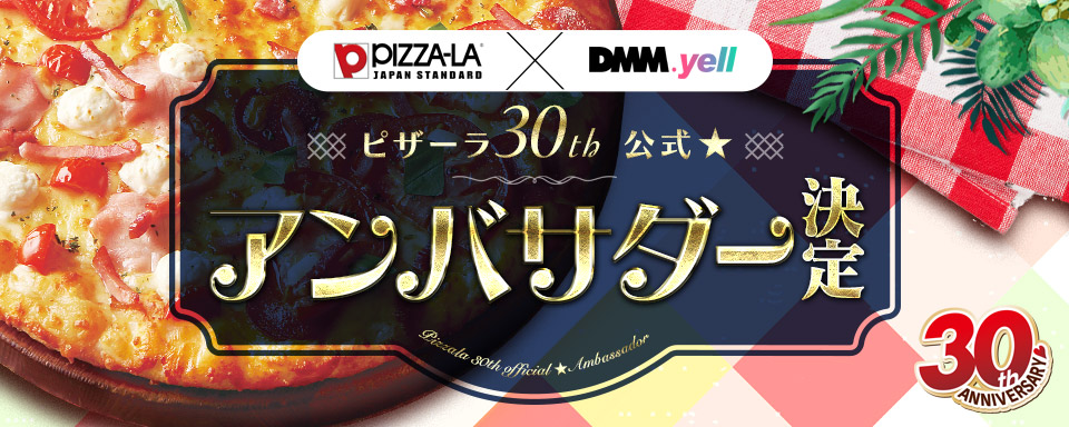 ピザーラ30th公式★アンバサダー決定!各賞の発表も!