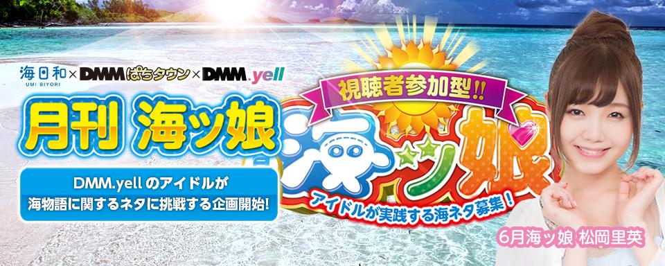 DMMぱちタウン×DMM.yell 「月刊 海ッ娘」6月は松岡里英!!