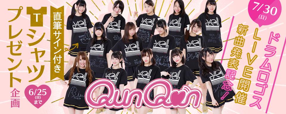 QunQun 7.30ドラムロゴスLIVE開催&新曲発表記念!! 直筆サイン付きDMM.yellオリジナルTシャツプレゼント企画