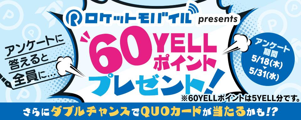 【60ポイントプレゼントキャンペーン】カンタンなアンケートに答えるだけで全員に60YELLポイントをプレゼントします!さらにダブルジャンスも!