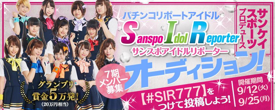 サンケイスポーツがプロデュースするパチンコリポートアイドル「SIR(エスアイアール)」7期候補生オーディション