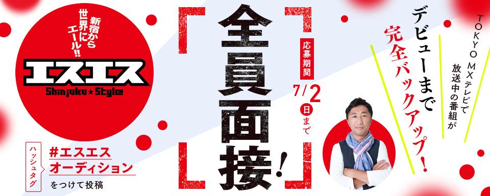 プロデューサーはユニコーンの手島いさむ氏!「エスNエスオーディション」TOKYO MX TVの番組がデビューまで全面バックアップ!絶対面接オーディション開催