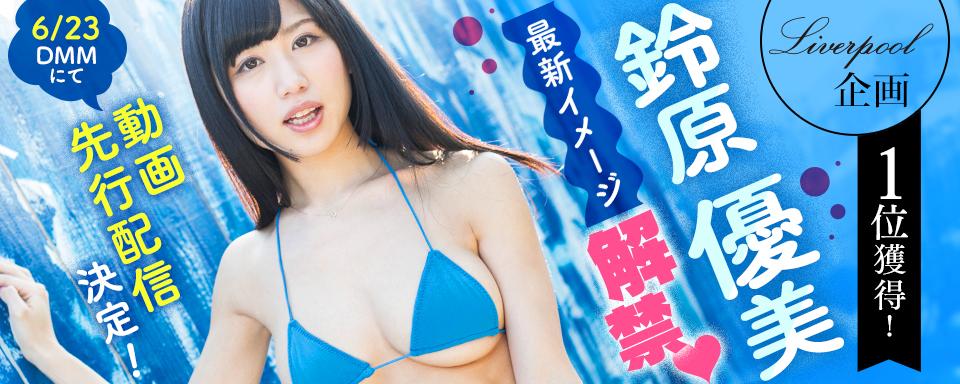 リバプール企画1位獲得!鈴原優美ちゃんのDVDはいよいよ発売決定★  6月23日DMMで先行動画配信!