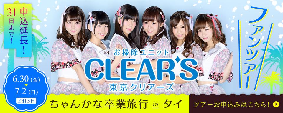東京CLEAR'Sファンツアー ちゃんかな卒業旅行inタイ