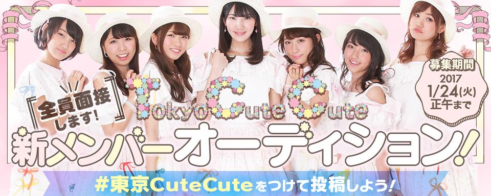 東京CuteCute全国新メンバーオーディション!!!