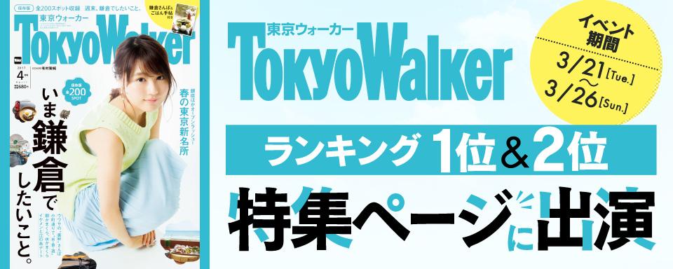 大人気情報誌「東京ウォーカー」コラボ企画!5月の特集ページに上位2名が登場できる!