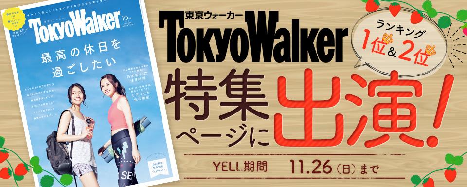 大人気情報誌「東京ウォーカー」コラボ企画第3弾!初春の特集ページに上位2名が出演できる!