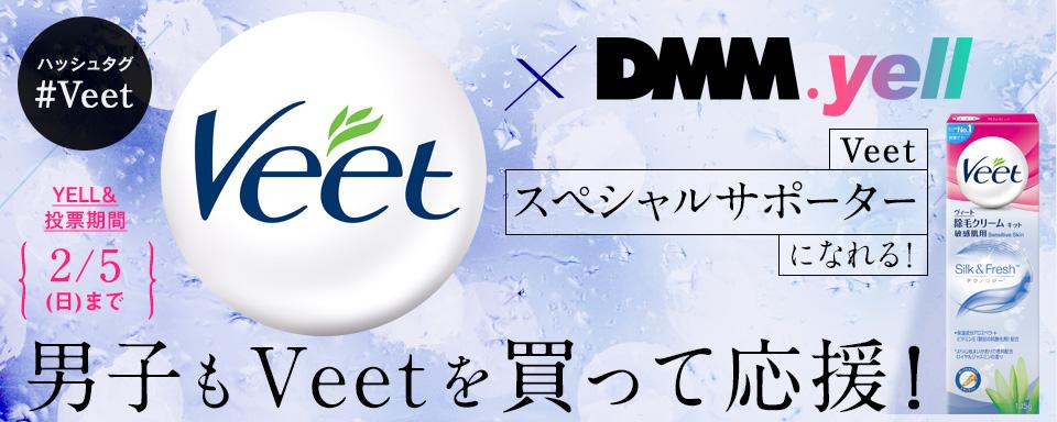 世界売上No.1の除毛・脱毛ブランド「Veet(ヴィート)」コラボ企画!
