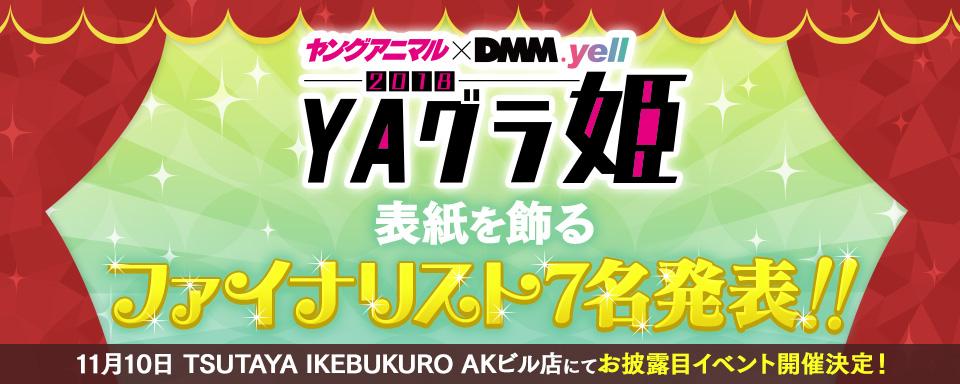 ヤングアニマル『YAグラ姫2018』オーディションエントリー開始!