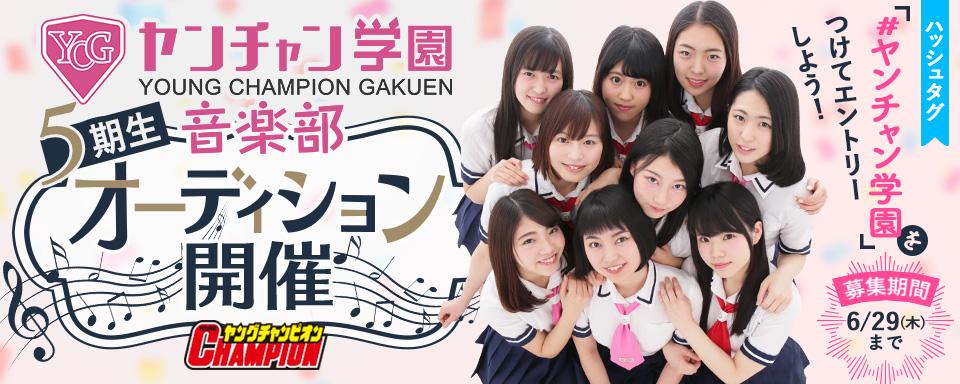 ヤンチャン学園音楽部5期生オーディション!DMM.yell特別枠でオーディション開催!