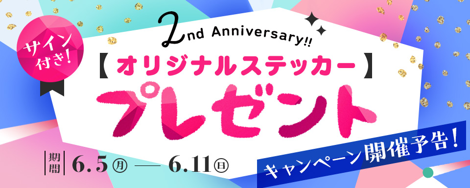 たくさんのYELLをありがとう!DMM.yell 2nd anniversary!!