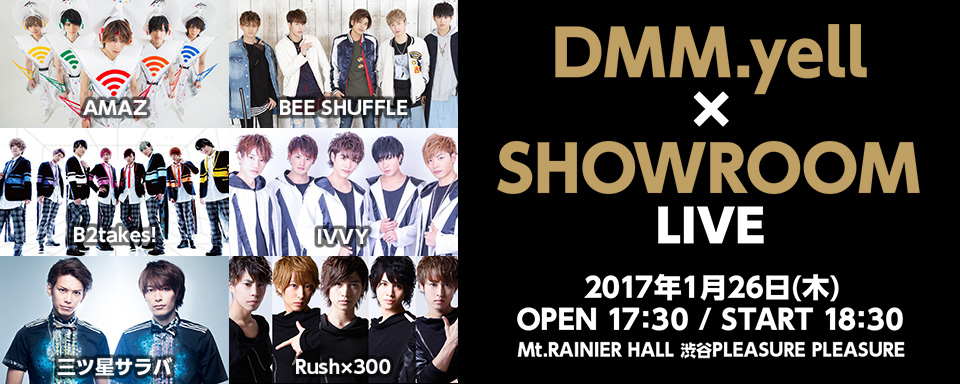SHOWROOMとDMM.yellがメンズライブを開催!