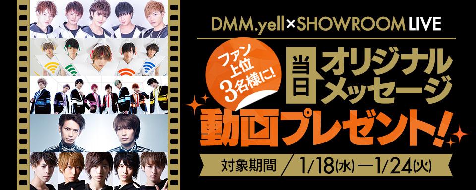 DMM.yell×SHOWROOM LIVE特別企画 IVVY、AMAZ、B2takes!、三ツ星サラバ、Rush×300 ライブ当日のオリジナルメッセージ動画をプレゼント!