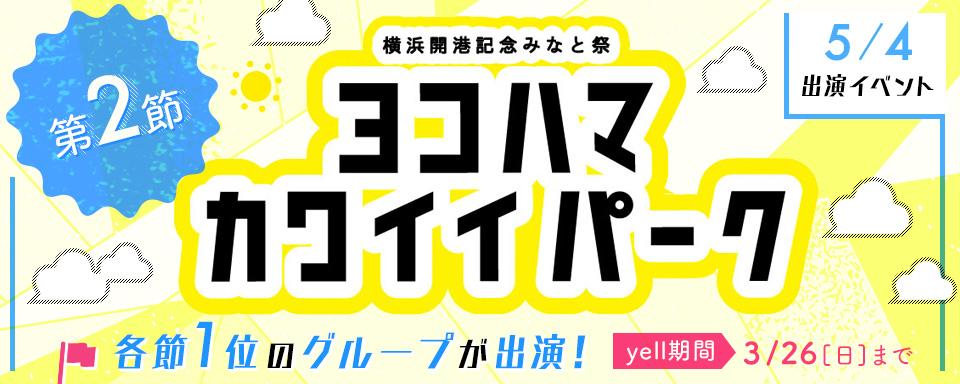 GW開催のヨコハマカワイイパークに上位のアイドルたちが合計6組が出演!