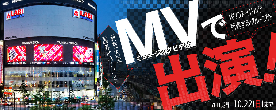 新宿の超大型屋外ビジョン「新宿ユニカビジョン」にランキング1位獲得者が所属するグループのミュージックビデオが登場!