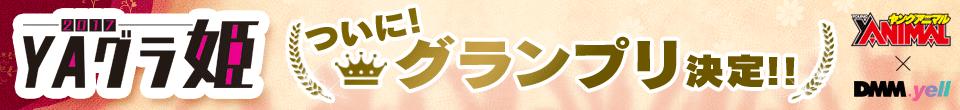 ヤングアニマルYAグラ姫2017