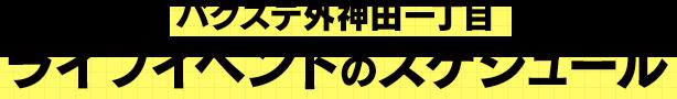 バクステ外神田一丁目ライブイベントのスケジュール
