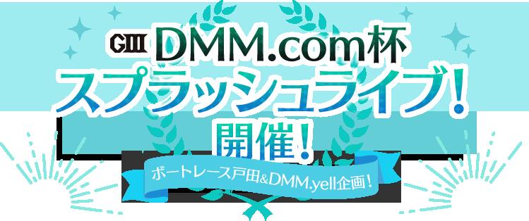 ボートレース戸田&DMM.yell企画 DMM.com杯 スプラッシュライブ!開催!