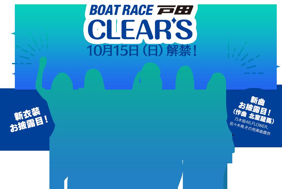 BOAT RACE 戸田 CLEAR'S 10月15日解禁!