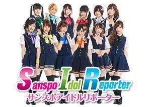 Sanspo Idol Reporter