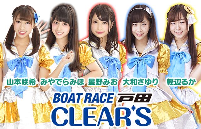 BOAT RACE 戸田 CLEAR'S