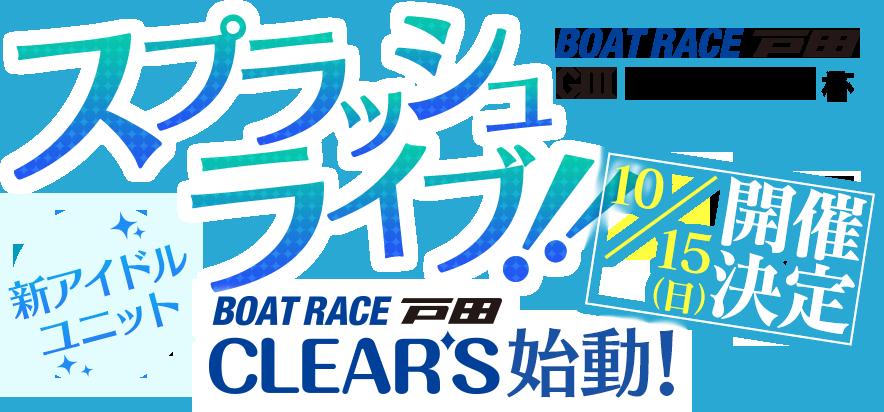 BOAT RACE 戸田 DMM.com杯 スプラッシュライブ!10月15日(日)開催!