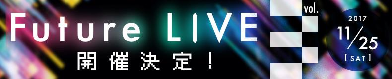 2017年11月25日(土)Future LIVE Vol.3開催決定!