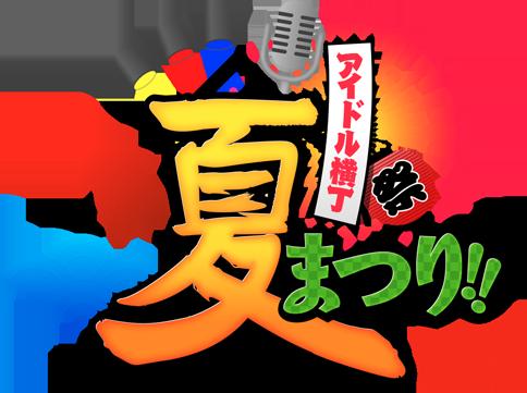 アイドル横丁夏まつり!!~2017~ロゴ