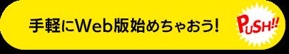 手軽にWeb版始めちゃおう! PUSH!!