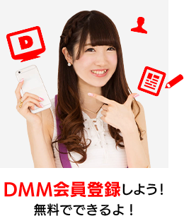 DMM会員登録しよう! 無料でできるよ!