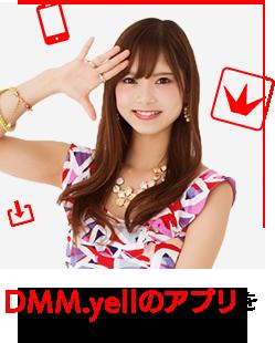 DMM.yellのアプリをダウンロード!
