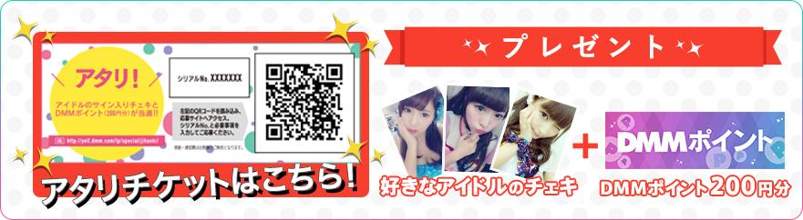 アタリチケットはこちら!プレゼント好きなアイドルのチェキ+DMMポイント200円分