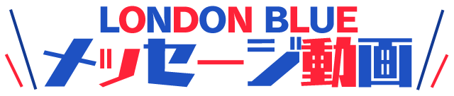 LONDONBLUE メッセージ動画