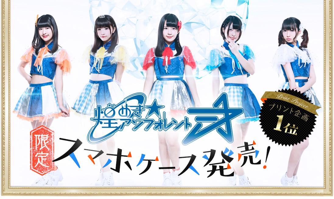 DMM.yellプリント企画一位記念!煌めき☆アンフォレントのメンバースマートフォンケースがDMM.make限定で販売開始!