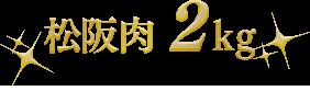 松阪肉2kg
