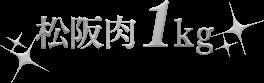 松阪肉1kg