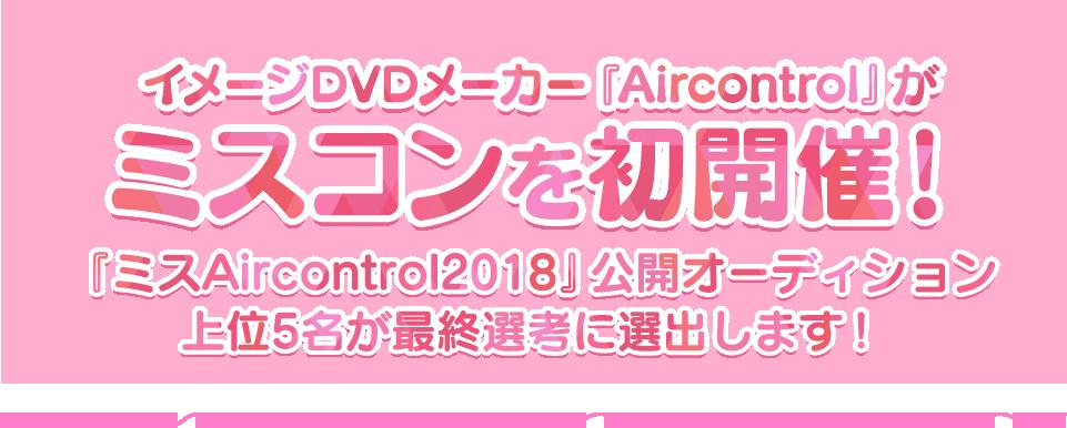 イメージDVDメーカー『Aircontrol』がミスコンを初開催! 『ミスAircontrol2018』公開オーディション 上位5名が最終選考に進出します!
