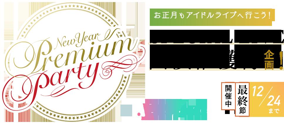 New Year Premium Party2017 × DMM.yell スペシャルライブ開催!