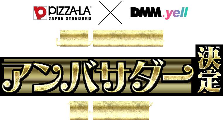 【ピザーラ×DMM.yell】ピザーラ30th公式★アンバサダー決定