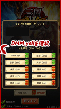 DMM.yellを選択
