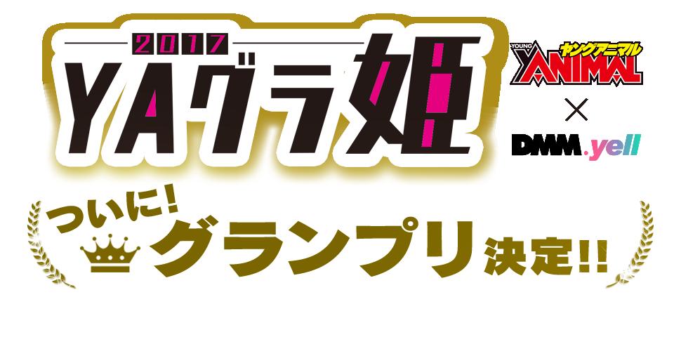 【ヤングアニマル×DMM.yell】YAグラ姫2017オーディション開幕!